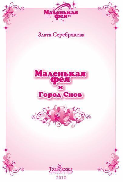 Серебрякова Злата - Маленькая фея и Город Снов скачать бесплатно