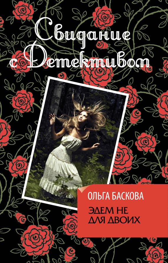Баскова Ольга - Эдем не для двоих скачать бесплатно