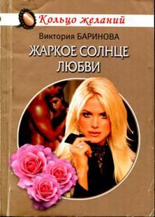 Баринова Виктория - Жаркое солнце любви скачать бесплатно