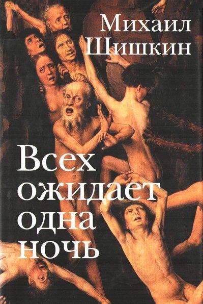 Шишкин Михаил - Всех ожидает одна ночь. Записки Ларионова, скачать бесплатно книгу в формате fb2, doc, rtf, html, txt