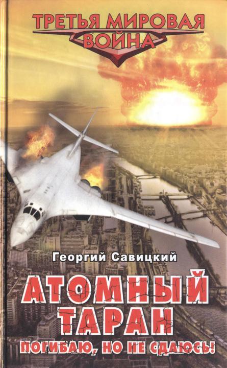 Савицкий Георгий - Атомный таран. Погибаю, но не сдаюсь! скачать бесплатно