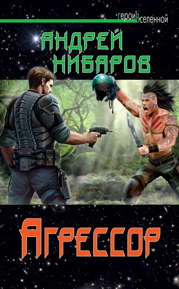 Нибаров Андрей - Агрессор скачать бесплатно