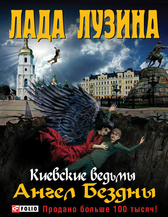Лада Лузина - Ангел Бездны скачать бесплатно