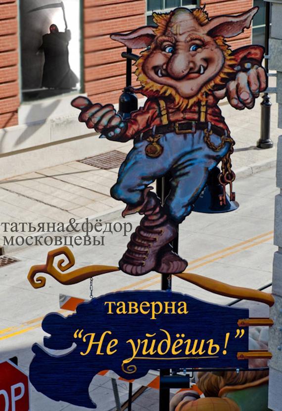 Московцев Федор - Таверна «Не уйдешь!» скачать бесплатно