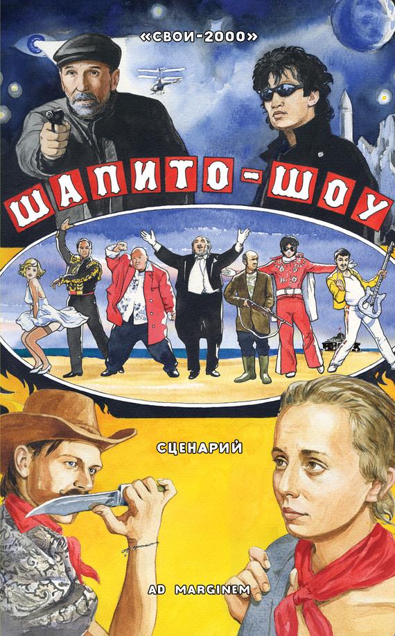 СВОИ-2000 - Шапито-шоу скачать бесплатно