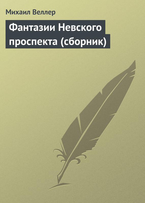 Веллер Михаил - Фантазии Невского проспекта (сборник) скачать бесплатно