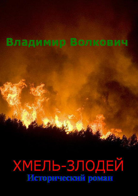 Волкович Владимир - Хмель-злодей скачать бесплатно