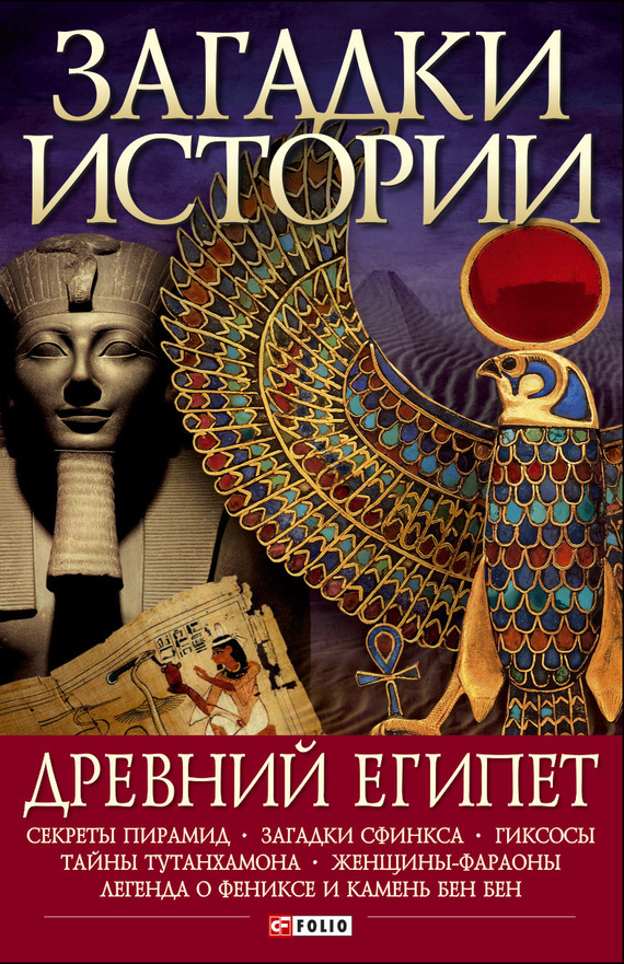 скачать бесплатно книгу древний