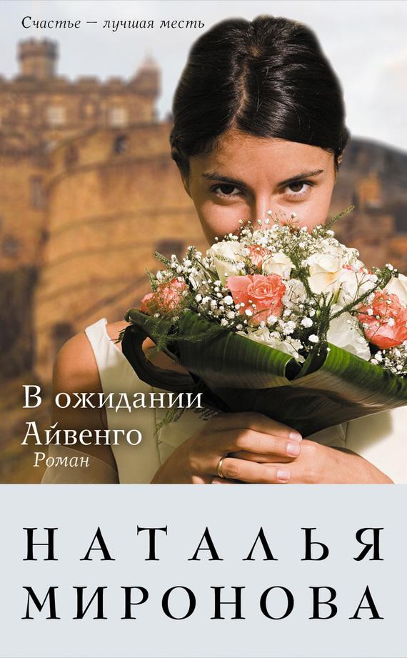 Миронова Наталья - В ожидании Айвенго скачать бесплатно