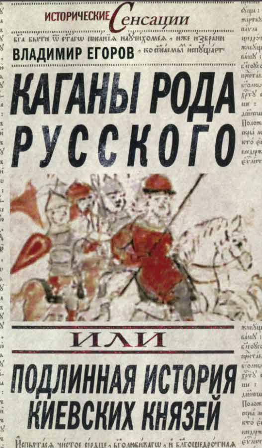 Егоров Владимир - Каганы рода русского, или Подлинная история киевских князей скачать бесплатно