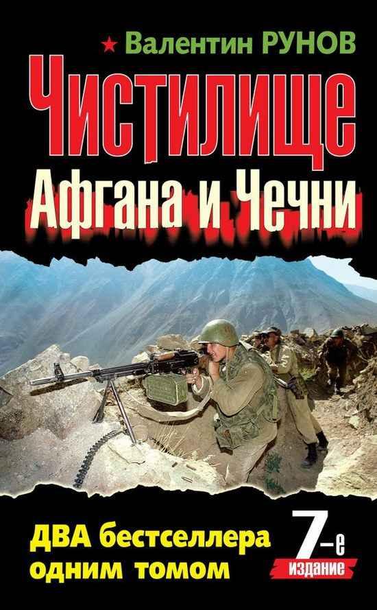 Рунов Валентин - Афганская война. Боевые операции скачать бесплатно