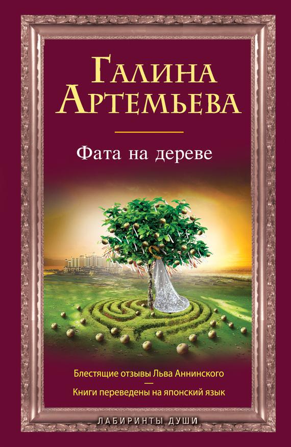 Артемьева Галина - Фата на дереве скачать бесплатно
