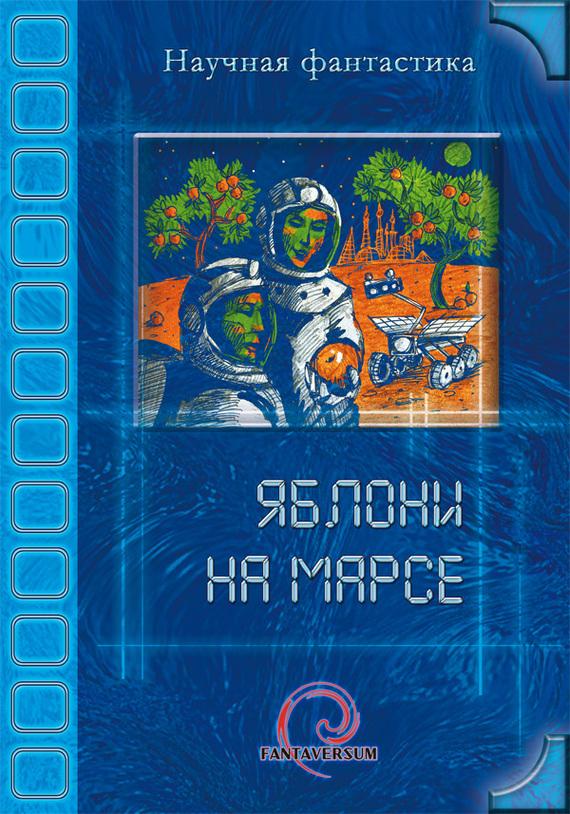 Венгловский Владимир - Яблони на Марсе (сборник) скачать бесплатно