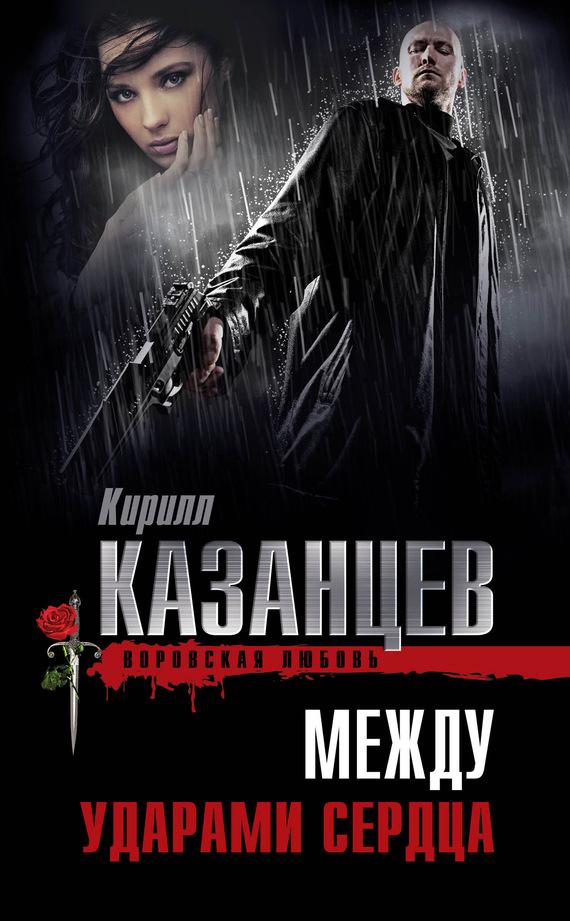 Казанцев кирилл книги скачать бесплатно fb2