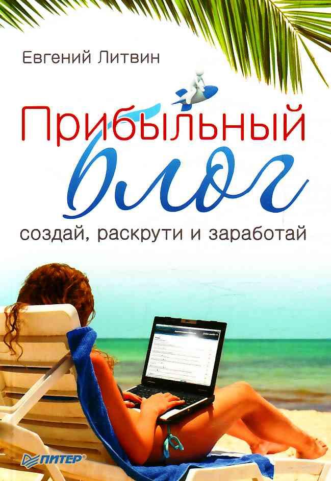 Литвин Евгений - Прибыльный блог: создай, раскрути и заработай скачать бесплатно