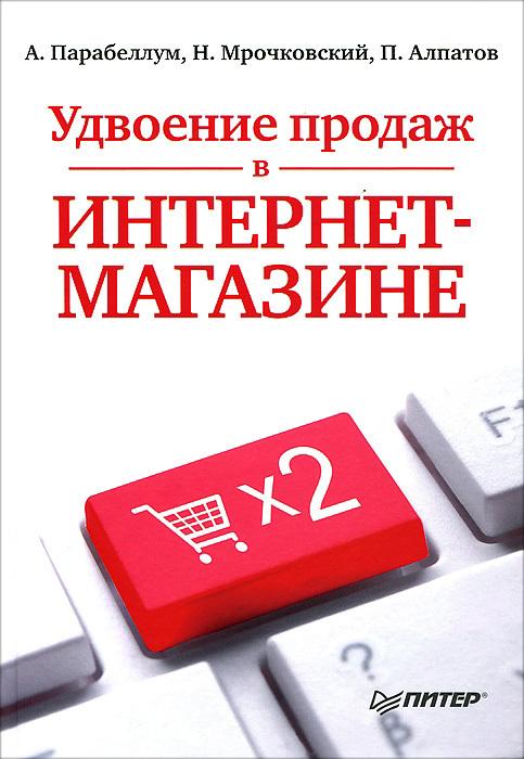 Скачать бесплатно книгу по продажам