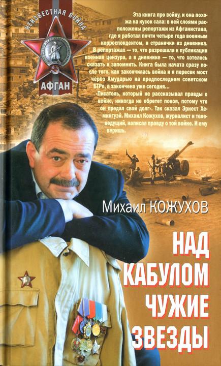 Кожухов Михаил - Над Кабулом чужие звезды скачать бесплатно