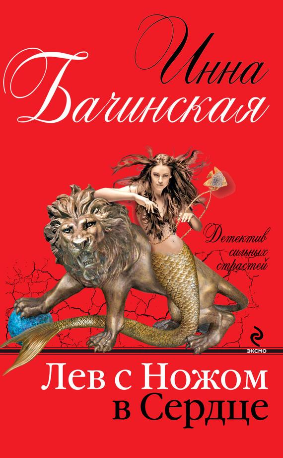 Бачинская Инна - Лев с ножом в сердце скачать бесплатно