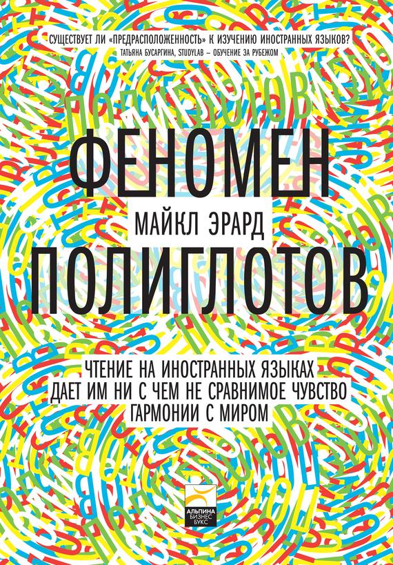 Эрард Майкл - Феномен полиглотов скачать бесплатно