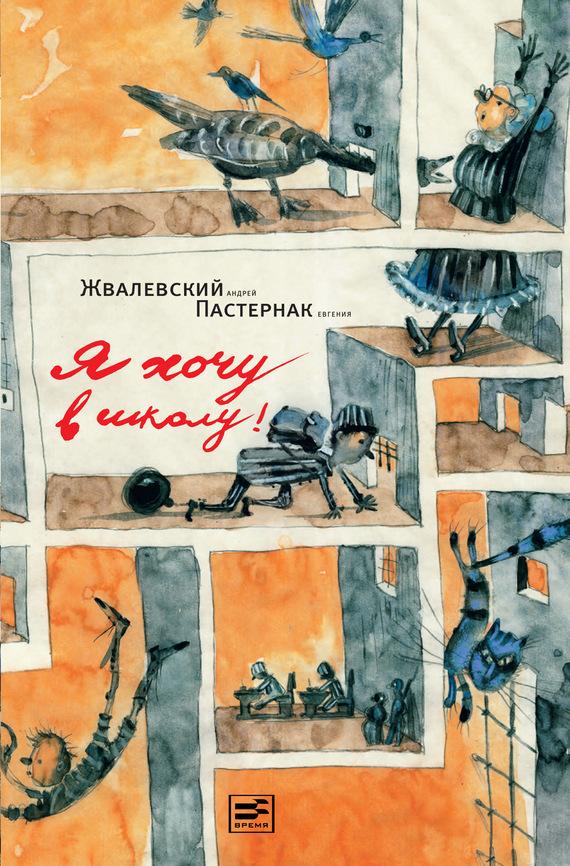 Жвалевский Андрей - Я хочу в школу скачать бесплатно