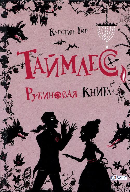 Гир Керстин - Таймлесс. Рубиновая книга скачать бесплатно