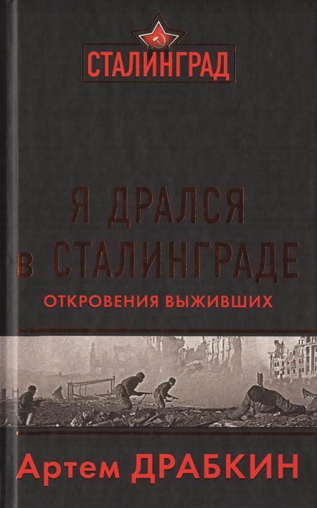 Драбкин Артем - Я дрался в Сталинграде. Откровения выживших  скачать бесплатно