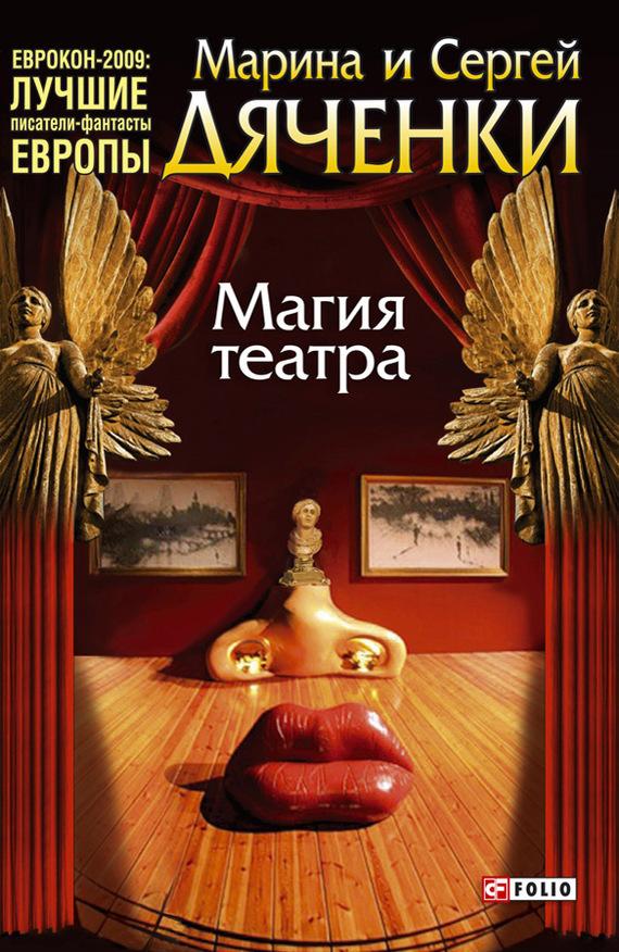 Дяченко Марина - Магия театра (сборник) скачать бесплатно