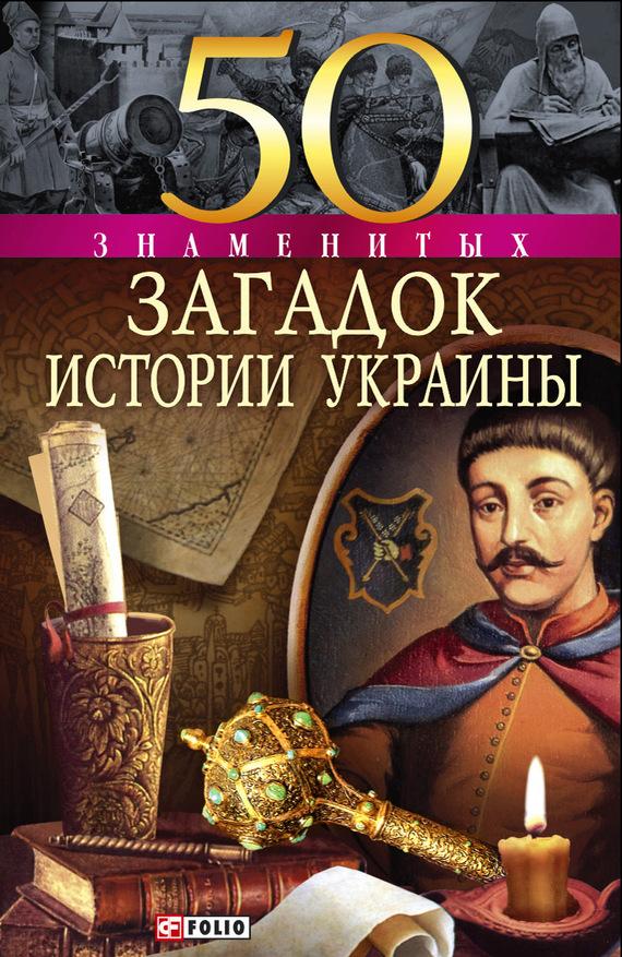 скачать украинские книги бесплатно fb2
