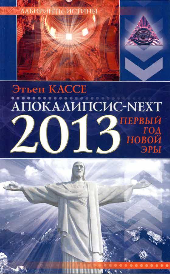 Кассе Этьен - Апокалипсис-Next 2013. Первый год новой эры скачать бесплатно