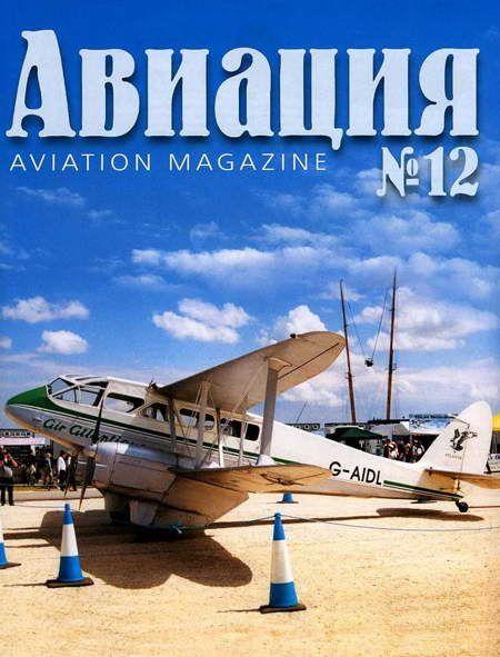 Автор неизвестен - Авиация 2001 04 скачать бесплатно