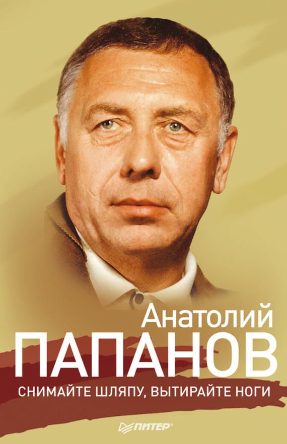 Крылов Ю. - Анатолий Папанов. Снимайте шляпу, вытирайте ноги скачать бесплатно