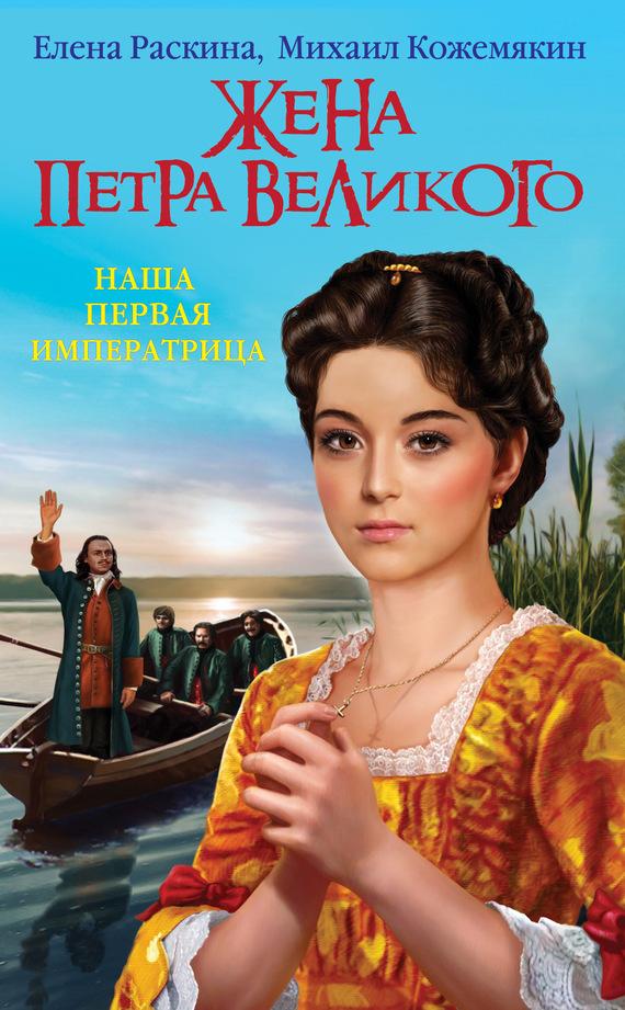 Раскина Елена - Жена Петра Великого. Наша первая Императрица скачать бесплатно