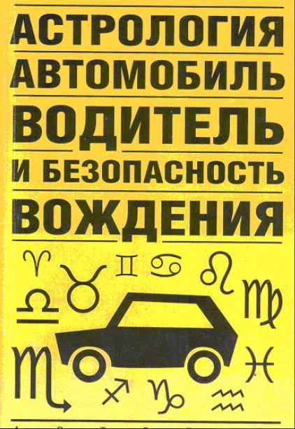 Иванов Виктор - Астрология, автомобиль, водитель и безопасность вождения скачать бесплатно