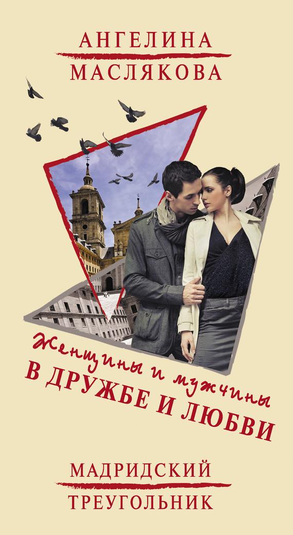 Маслякова Ангелина - Женщины и мужчины в дружбе и любви. Мадридский треугольник скачать бесплатно