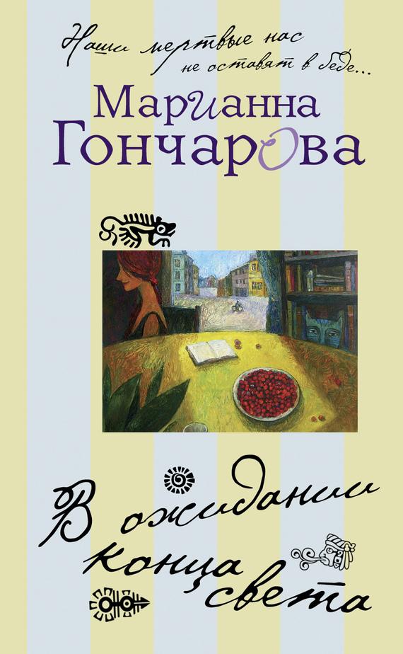 Гончарова Марианна - В ожидании Конца Света скачать бесплатно