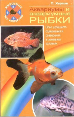 Хлусов Петр - Аквариумы и аквариумные рыбки. Опыт успешного содержания и разведения в домашних условиях скачать бесплатно