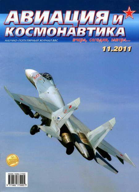 Автор неизвестен - Авиация и космонавтика 2011 11 скачать бесплатно