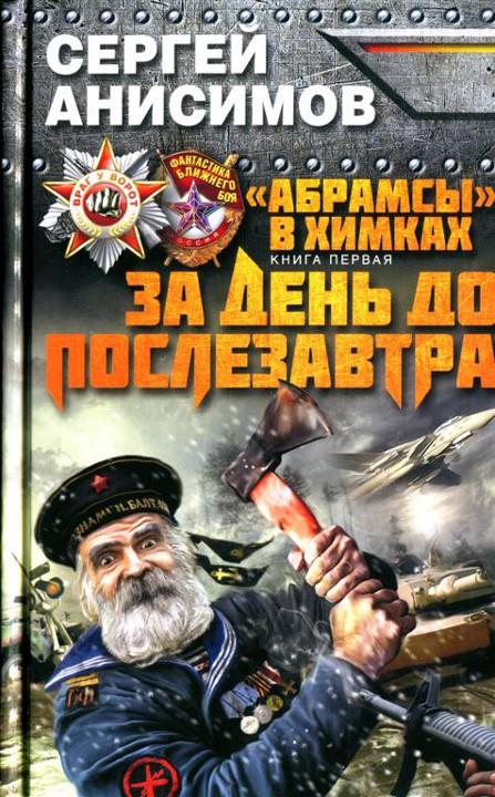 Анисимов Сергей - За день до послезавтра скачать бесплатно