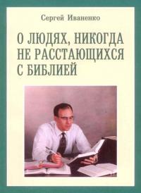Иваненко Сергей - О людях, никогда не расстающихся с Библией скачать бесплатно