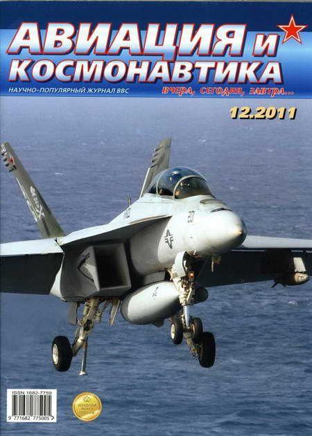 Автор неизвестен - Авиация и космонавтика 2011 12 скачать бесплатно