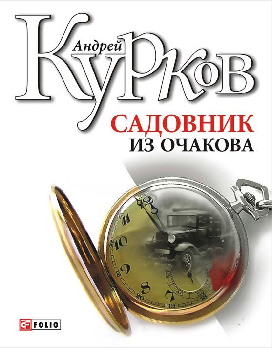 Курков Андрей - Садовник из Очакова скачать бесплатно