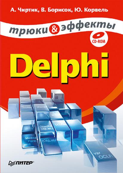 Борисок Валерий - Delphi. Трюки и эффекты скачать бесплатно