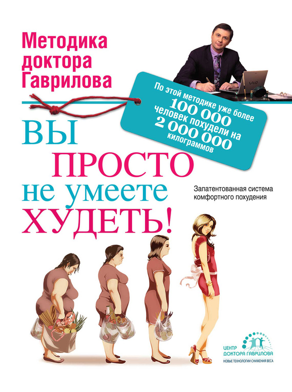 Гаврилов Михаил - Вы просто не умеете худеть! скачать бесплатно