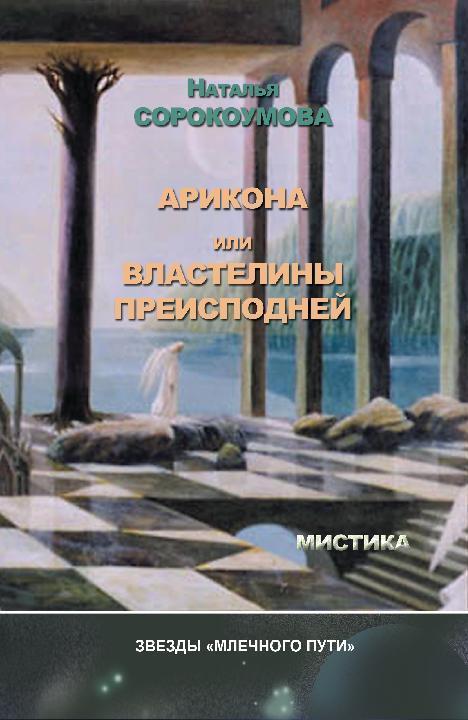 Сорокоумова Наталья - Арикона, или Властелины Преисподней скачать бесплатно