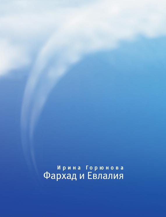 Горюнова Ирина - Фархад и Евлалия скачать бесплатно