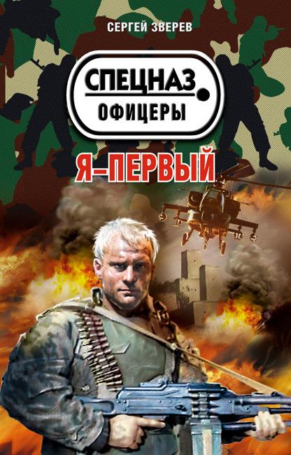 Зверев Сергей - Я – первый скачать бесплатно