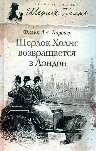 Шерлок холмс книга pdf