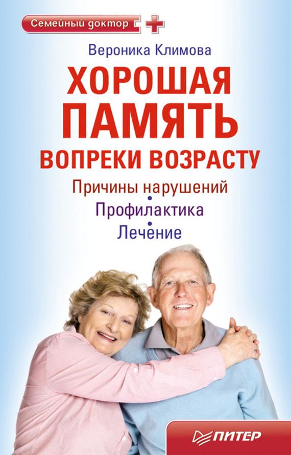 Климова Вероника - Хорошая память вопреки возрасту скачать бесплатно