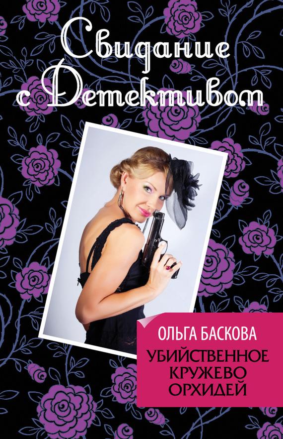 Баскова Ольга - Убийственное кружево орхидей скачать бесплатно