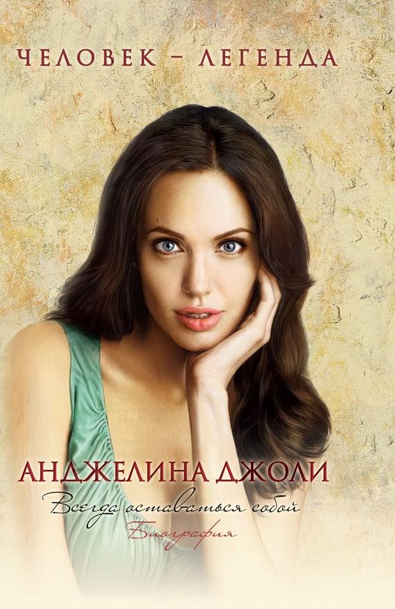 Мерсер Рона - Анджелина Джоли. Биография скачать бесплатно